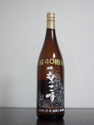 お店の40周年記念焼酎