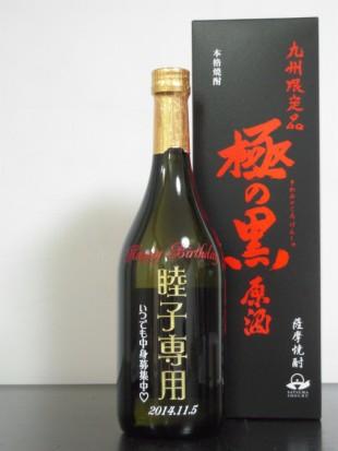 誕生日に原酒をプレゼント