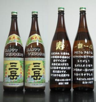 メッセージ焼酎「三岳」