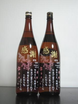桜のデザイン入り焼酎