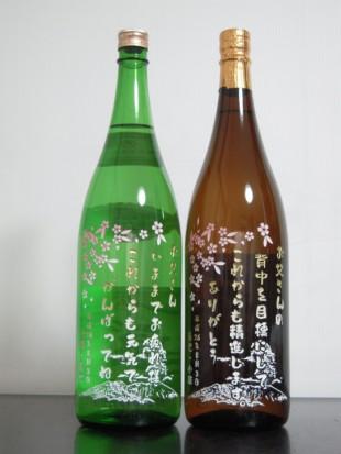 桜島イラスト入り焼酎