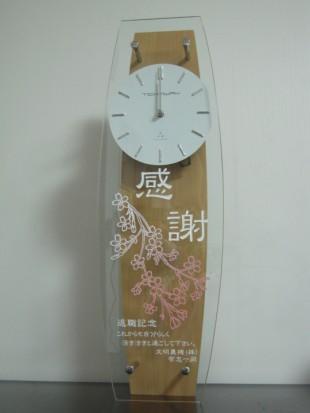 退職記念の時計