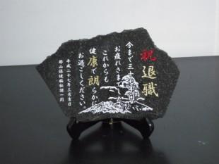 退職祝いの桜島溶岩プレート