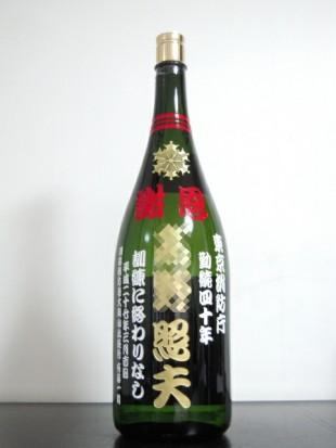 退職祝いの益々繁盛ボトル