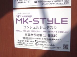 MKスタイル