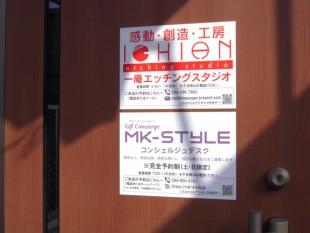 MKスタイルと提携
