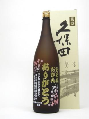 結婚式でプレゼントされた日本酒
