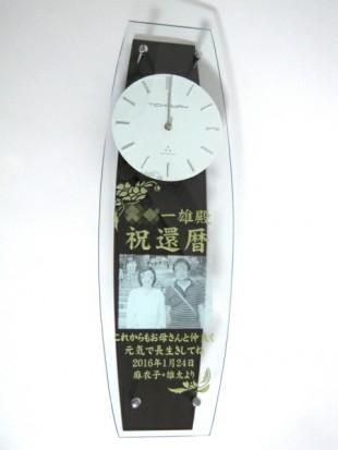 還暦祝いの写真彫りの時計