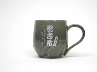 古希祝いのマグカップ