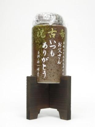 古希祝いの焼酎サーバー