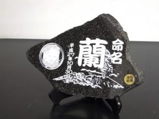 出産祝いの桜島溶岩