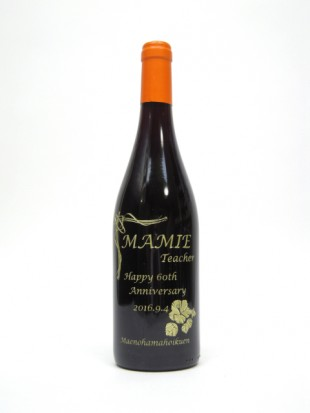 還暦祝いのワイン