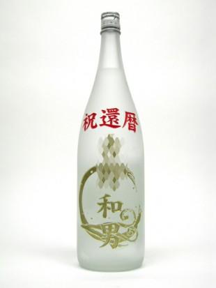 還暦祝いの白いボトル