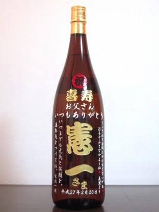 喜寿祝いの焼酎