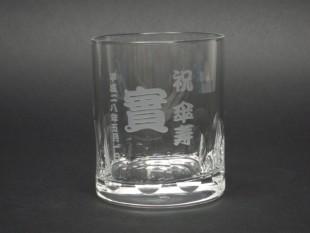 傘寿祝いの名入れグラス