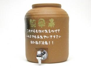 傘寿祝いの焼酎サーバー