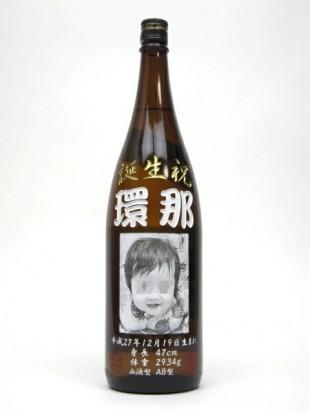 誕生祝の写真彫り焼酎