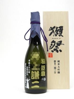 弓道部の退職祝いの日本酒