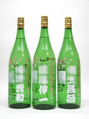 退官祝いの緑色のお酒