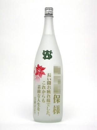 退職祝いの白いボトルのお酒