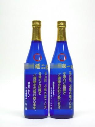 青いボトルの退職祝い