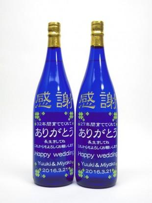 結婚式プレゼントの青い瓶のお酒