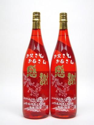 結婚式に感謝の赤いお酒
